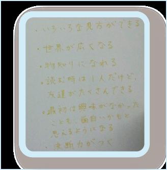 dokusyo_03