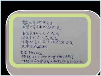 dokusyo_08