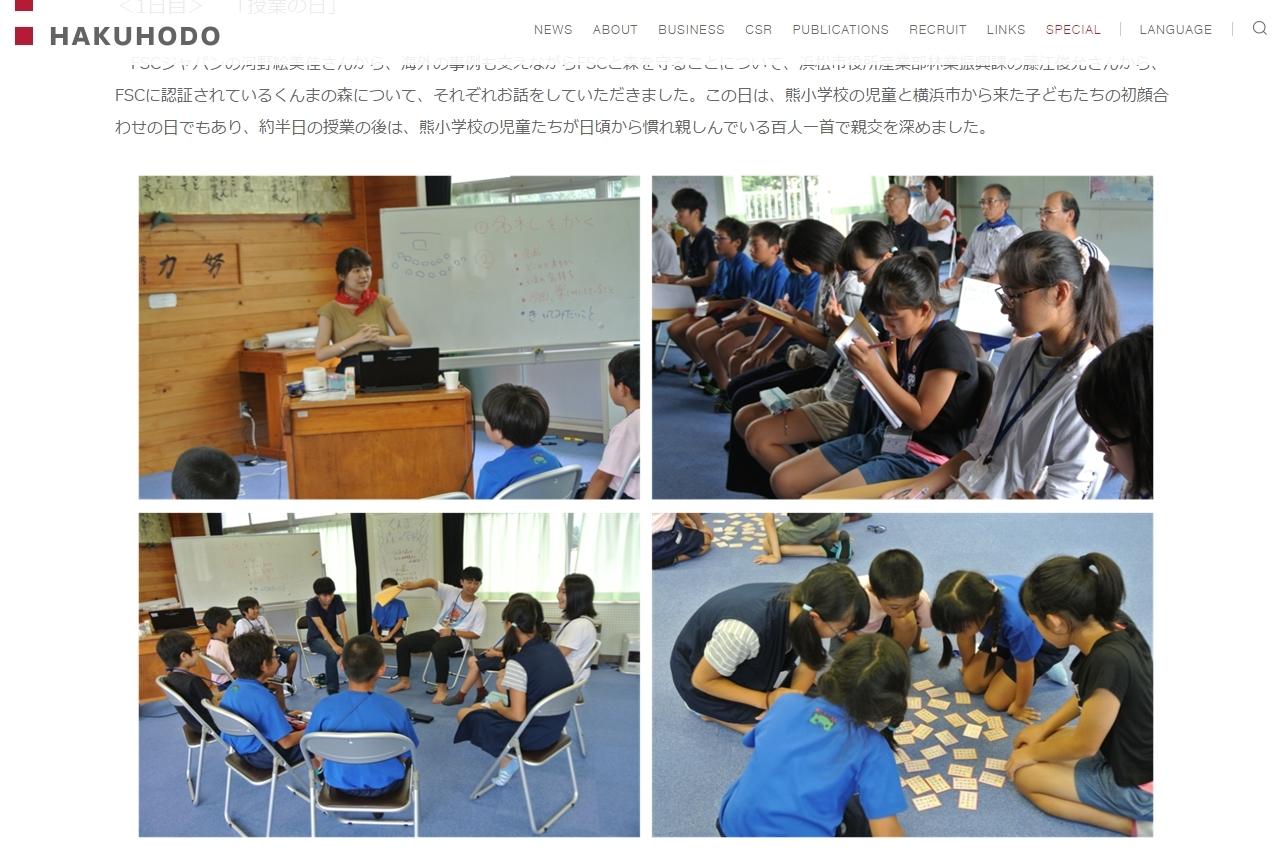 博報堂さんのページでもイベントの様子をご紹介いただいています。 「地域社会と学校をつなぐ新しい取り組み―未来教育会議主催「くんま森の学校」開催」